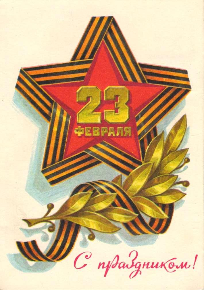 23 февраля в открытках
