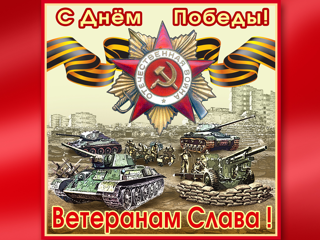 http://motorov-su.narod.ru/img/prazdnik/pobeda_big/022.jpg